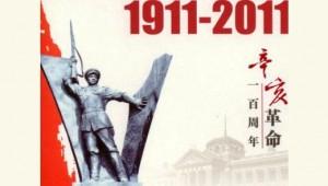 Cento anni della rivoluzione Xinhai