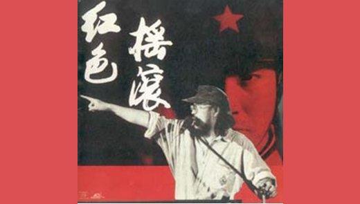 Gli eroi del rock: omaggio ai rocker cinesi