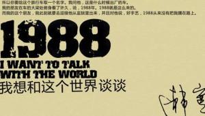 1988, quattro chiacchiere con il mondo