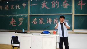 La scuola secondo Lao Luo