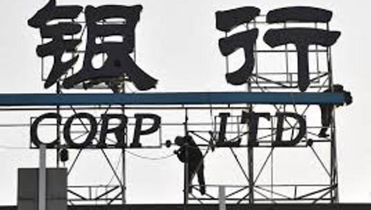 Il sistema bancario ombra cinese
