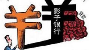 Il sistema bancario ombra cinese (II parte)