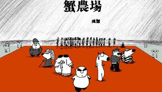 Il partito dei cinque mao