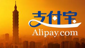 Rivoluzione Alipay – parte 2